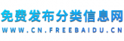 免费发布分类信息网